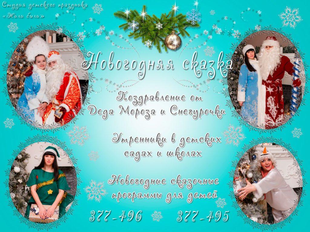 Дед Мороз в Брянске заказ домой